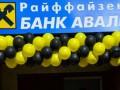 Один из пяти крупнейших банков Украины выставлен на продажу - Forbes