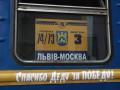 Названы самые популярные поезда из Украины в Россию