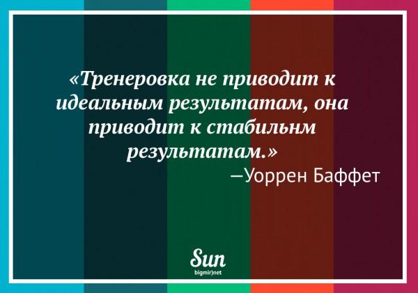 Уоррен Баффет о тренеровке