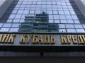 Очередной российский банк уходит из Крыма