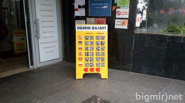 В обменниках доллар можно купить в среднем по 26,05 грн/долл