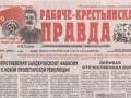 Закарпатскую газету обвиняют в разжигании национальной вражды