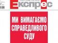 Крупнейшая украиноязычная газета страны заявила, что налоговики заблокировали ее работу