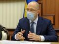 В Украине может появиться еще одно министерство - Шмыгаль