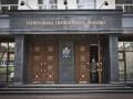 Генпрокуратура передала в суд обвинение против менеджеров Укрэксимбанка