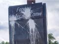 В Харькове вандалы осквернили памятник Героям Небесной Сотни