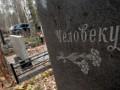 Во Львовской области гробокопатели подрались после похорон