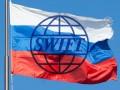 Россия готовится к отключению от системы SWIFT