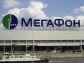 Мегафон и Ozon.ru объявили о выходе на украинский рынок