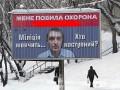 Киевлянин пожаловался на охрану супермаркета с билборда (ФОТО)