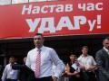 Фотогалерея: Время УДАРа. Репортаж со съезда партии Кличко
