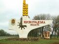Раде предложили переименовать Кировоградскую область