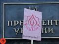 Под АП протестуют против сексистских высказываний Разумкова