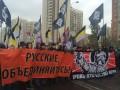 Путин во всем виноват: в Москве прошел Русский марш националистов