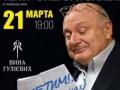 Известный одессит Жванецкий в Одессе больше не выступит, - активисты