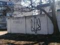 В Севастополе неизвестные обрисовывают город тризубами