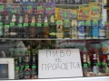 В Киеве могут запретить продажу алкоголя в киосках