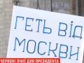 """""""Плечо для Зеленского"""