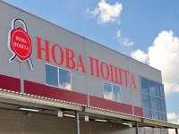 Генпрокуратура обыскивает офисы Новой почты