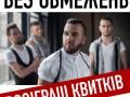 Bigmir)net подарит билеты на грандиозное шоу Беz Обмежень во Дворце Спорта
