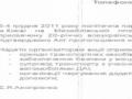 Фронт змін обвинил окружение Януковича в