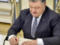 Порошенко утвердил предложения СНБО в бюджет
