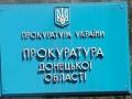 В Донецкой области расследуют изнасилование в детдоме семейного типа