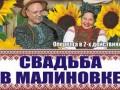 Житомирская Свобода бойкотировала показ