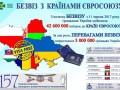 За два года безвизом воспользовались почти 3 млн украинцев