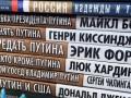 Британский журналист уличил пропагандистов Путина в очередной лжи