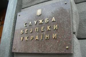 СБУ открыла уголовное производство