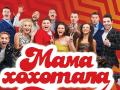 Мамахохотала Шоу выступят в Киеве с двумя концертами
