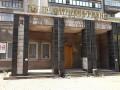 Арбитраж запретил Украине продавать акции Проминвестбанка