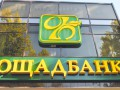 РФ пожаловалась в суд Франции на решение о взыскании $1 млрд Ощадбанку