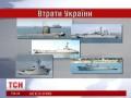 Сумма убытков украинской армии в Крыму уже составила 18 млрд гривен - Минобороны