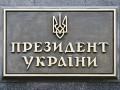 В какую погоду рождались украинские президенты