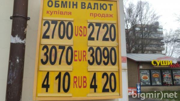 В обменниках доллар утром 22 марта можно купить по 27,20 грн