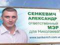 Мэр Николаева сбежал от полицейских через балкон - СМИ
