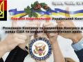 СБУ расследует попытку захвата власти в Украине в мае 2018