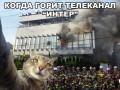 Наконец они отожгли: Реакция соцсетей на пожар в офисе Интера