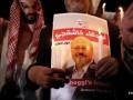 В Саудовской Аравии требуют смертной казни для убийц Хашукджи
