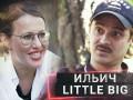 Солист Little Big рассказал о нищете, страхах и Киркорове