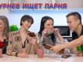 Дурнев подыскал женихов для супермодели, участницы Холостяка и Ирины Слюнько