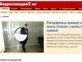 Корреспондент.net запустил раздел о моде