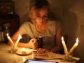 Чрезвычайное положение в энергетике: что это значит для украинцев
