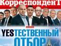 Известные персоны ответили Корреспонденту, что получит Украина, подписав Соглашение с ЕС