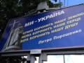 В АП сказали сколько тратит Порошенко на рекламу Томоса