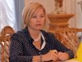 Геращенко заявила, что в сенате Франции много симпатиков Кремля