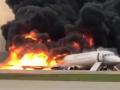 Авиакатастрофа в