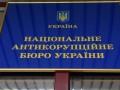 Сотрудник НАПК незаконно копировал конфиденциальную информацию